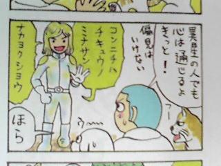 4コマ漫画2