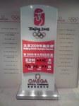北京五輪オメガ看板