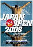 ジャパンオープン2008